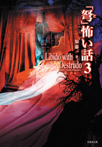「弩」怖い話3 Libido with Destrudo